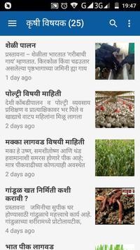 Kalamwadi screenshot 3