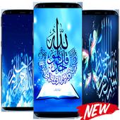 kaligrafi wallpaper☪️🕌 icon