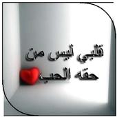 رواية قلبي ليس من حقه الحب بدون نت icon