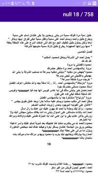 رواية قلبي ليس من حقه الحب بدون نت screenshot 1