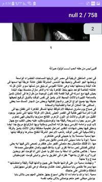 رواية قلبي ليس من حقه الحب بدون نت screenshot 3