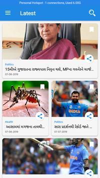 Gkgrips: Gk App in Gujarati 2019 screenshot 1