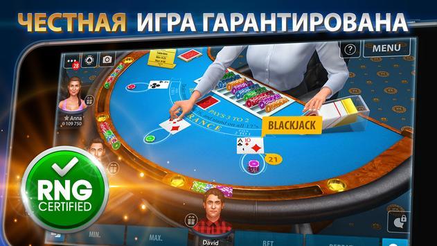 Блэкджек 21: Blackjackist скриншот 10