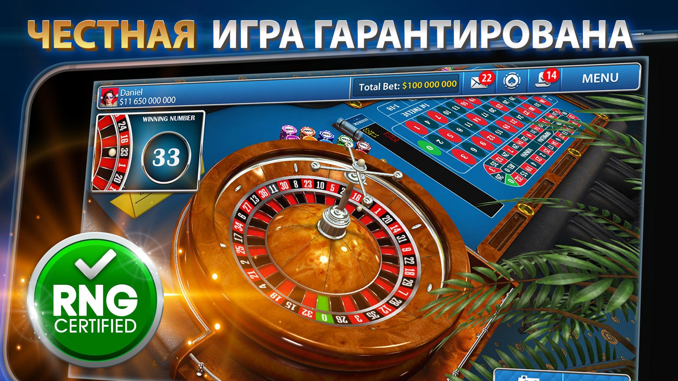 Мобильная онлайн рулетка скачать шарарам карта бесплатно получить играть