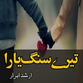 Urdu Novel Tery Sangg Yaara - Offline icon