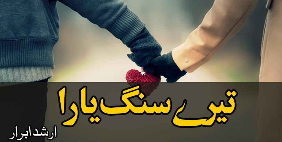 Urdu Novel Tery Sangg Yaara - Offline poster