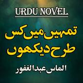 Urdu Novel Tumhain Main Kis Tarah Dekhon - Offline icon