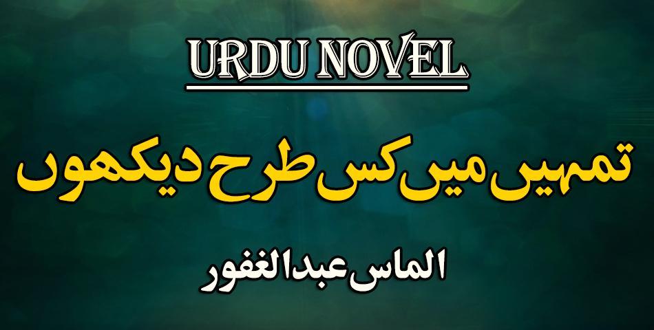 Urdu Novel Tumhain Main Kis Tarah Dekhon - Offline poster