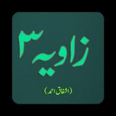 Zavia (Part-3) icon