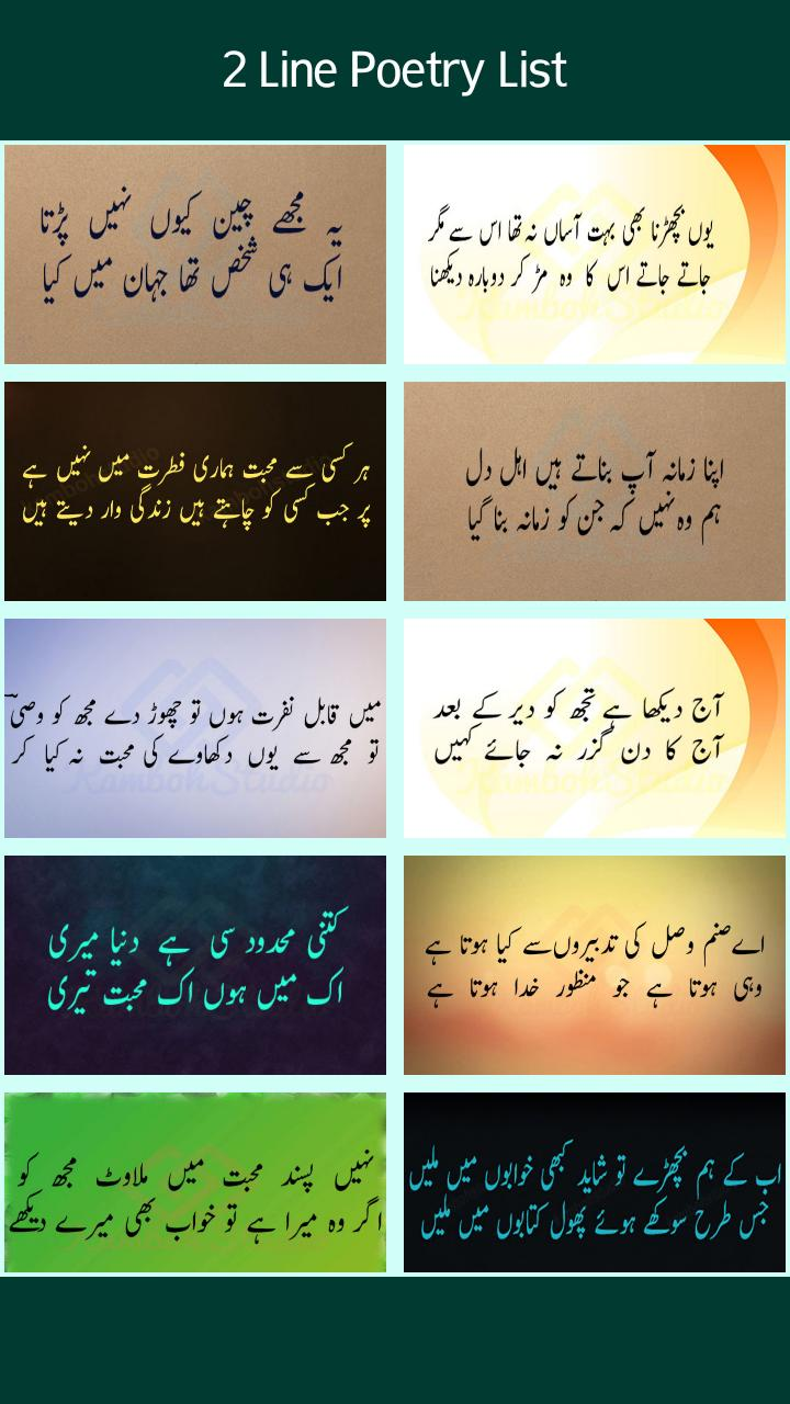 2 Line Urdu Poetry For Android Apk Download