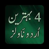 Urdu Novels Offline - 4 Best Urdu Novels icon