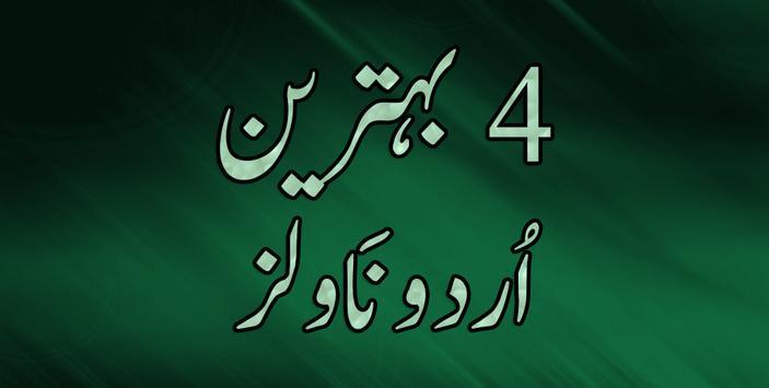 Urdu Novels Offline - 4 Best Urdu Novels poster