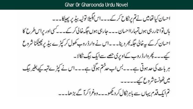 Urdu Novels Offline - 4 Best Urdu Novels screenshot 4