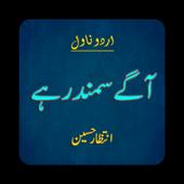 Aagy Samundar Hai icon