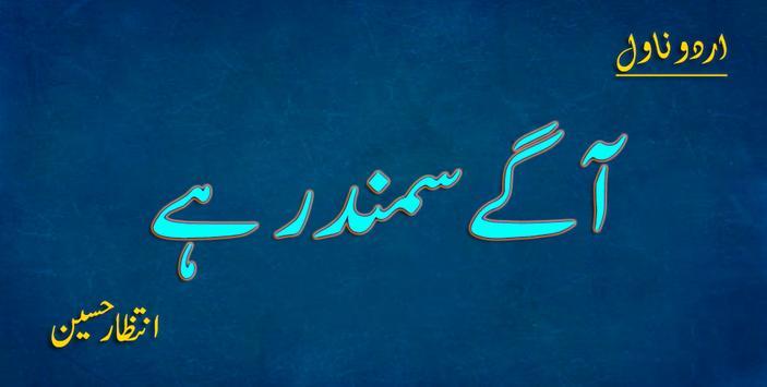 Aagy Samundar Hai poster