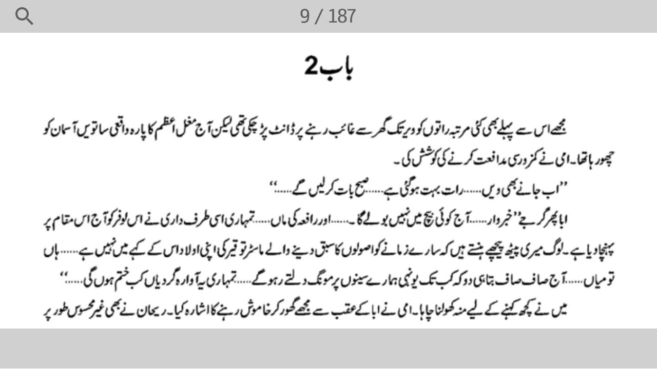 Aik Muhabbat Or Sahi For Android Apk Download
