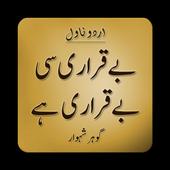 Be Qrari Si Be Qrari Hy Urdu Novel - Gohar Shahwar icon