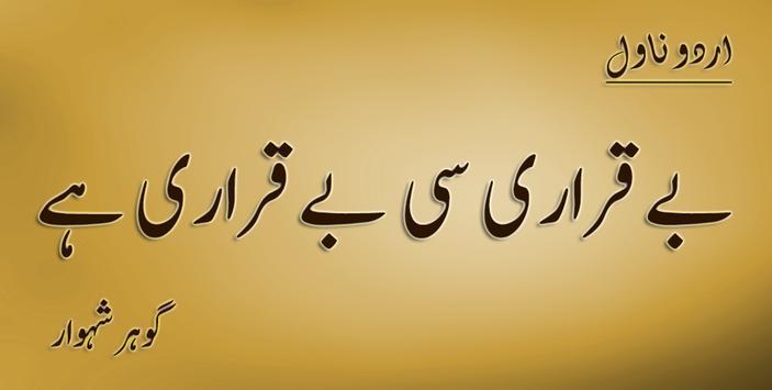 Be Qrari Si Be Qrari Hy Urdu Novel - Gohar Shahwar poster