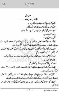 Be Qrari Si Be Qrari Hy Urdu Novel - Gohar Shahwar screenshot 1
