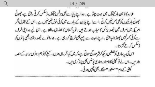 Be Qrari Si Be Qrari Hy Urdu Novel - Gohar Shahwar screenshot 2