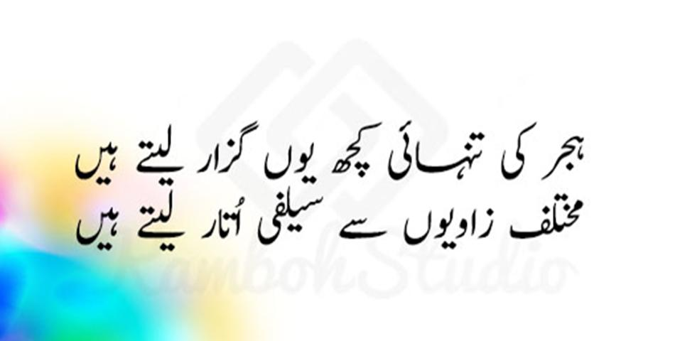 Funny Poetry Urdu For Android Apk Download