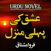 Urdu Novel Ishq Ke Pahli Manzill - Offline icon