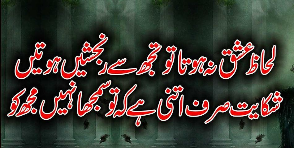 Ishq Poetry Urdu for Android - APK Download