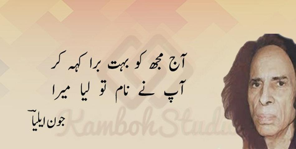 Jaun Elia Poetry for Android - APK Download