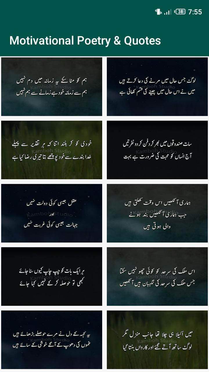 Motivational Poetry Quotes For Android Apk Download With images, deewana bewafa urdu shairy two line. motivational poetry quotes for
