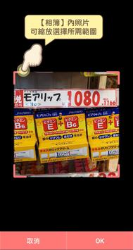 Japan Mai Mai Ko - Japan travel essentials screenshot 5