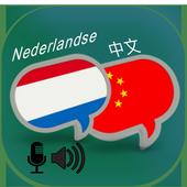 Dutch Chinese Translator icon
