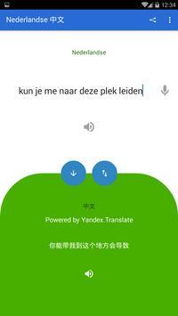 Dutch Chinese Translator screenshot 2