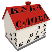 Kuća Slova иконка