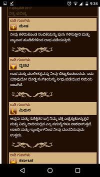 Kannada Jathaka & Calendar screenshot 6