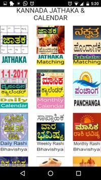 Kannada Jathaka & Calendar poster