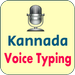 Kannada Voice Typing Kannada Speech To Text