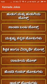 Kannada jokes screenshot 1