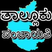 TalukPanchayati (ತಾಲೂಕು ಪಂಚಾಯತಿ) icon