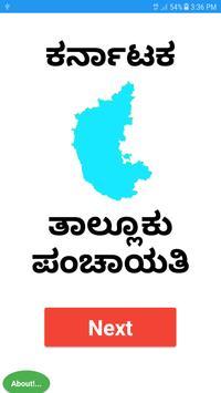 TalukPanchayati (ತಾಲೂಕು ಪಂಚಾಯತಿ) poster
