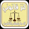 كنز قانوني   كل ما يتعلق بالقانون