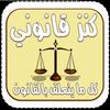 كنز قانوني : كل ما يتعلق بالقانون أيقونة