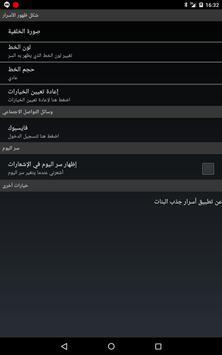 أسرار جذب البنات screenshot 13