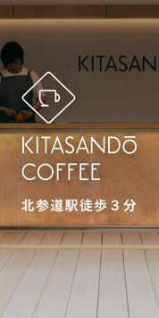KITASANDO COFFEE - 北参道コーヒー poster
