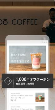 KITASANDO COFFEE - 北参道コーヒー screenshot 1