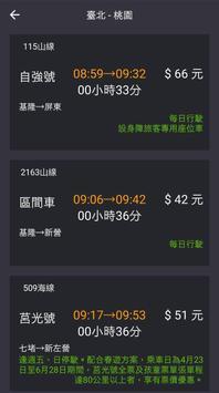 台鐵時刻表 - 鐵路時刻表 screenshot 1