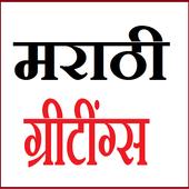 मराठी शुभेछा ग्रीटिंग्स -Marathi Greeting shubecha icon
