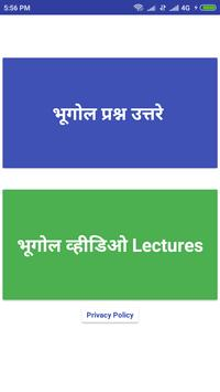 भूगोल 1000 प्रश्न उत्तरे - Bhugol Prashn 1000 poster