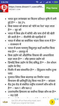 भूगोल 1000 प्रश्न उत्तरे - Bhugol Prashn 1000 screenshot 1