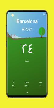 Kash u Hawa - كەش و هەوا screenshot 3