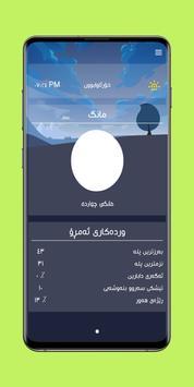 Kash u Hawa - كەش و هەوا screenshot 2